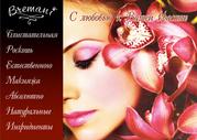 Салоны красоты, косметология украина продажа украина, купить украина, продам украина, бесплатные объявления страница номер 57-6.