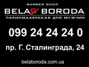 Barber-shop BELAЯ BORODA