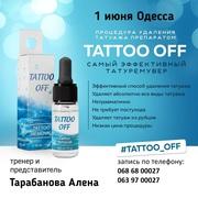 Курсы обучения удаления татуажа