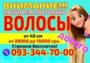 Куплю волосся Львів Дорого